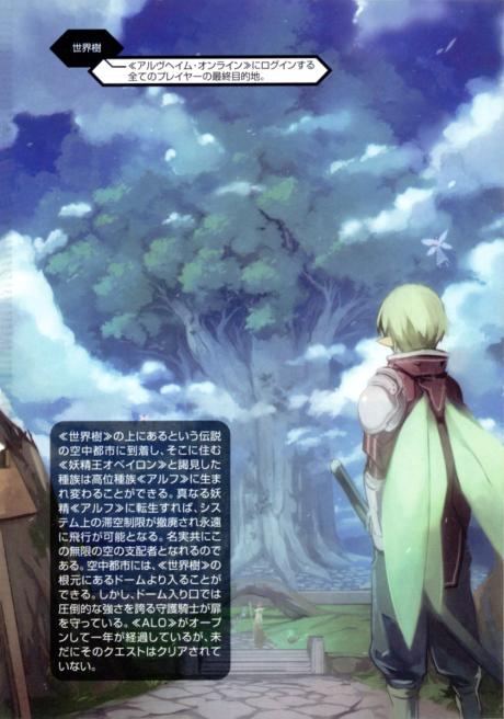 Yggdrasil, l'arbre monde