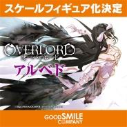 Albedo (Overlord) - Good Smile Company