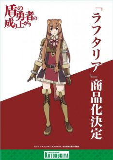 Raphtalia (The Rising of the Shield Hero) - Kotobukiya
